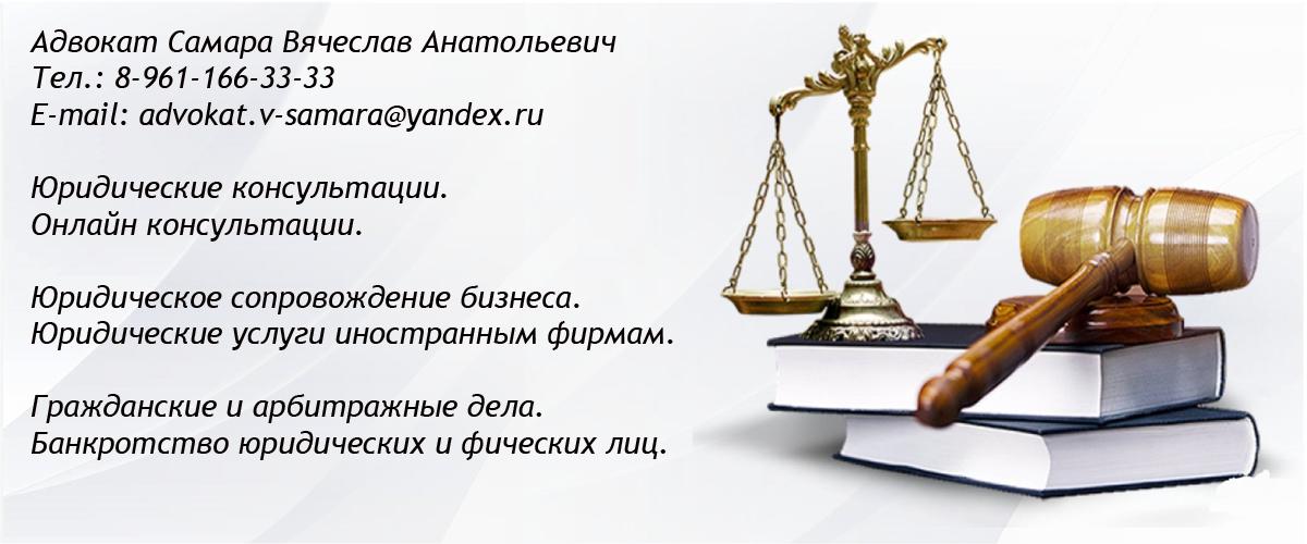 юридические компании самары по банкротству